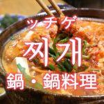 「鍋(なべ)・鍋料理」を韓国語では?「찌개(ッチゲ)」の意味