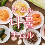 「ナムル」を韓国語では?「나물(ナムル)」の意味
