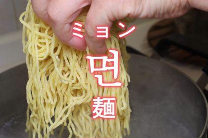 「麺(めん)」を韓国語では?「면(ミョン)」の意味