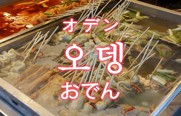 「おでん」を韓国語では?「오뎅(オデン)」の意味