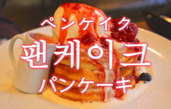 「パンケーキ」を韓国語では?「팬케이크(ペンケイク)」の意味