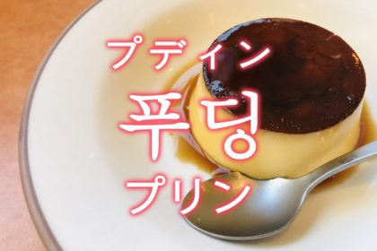 「プリン」を韓国語では?「푸딩(プディン)」の意味