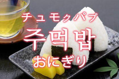 「おにぎり」を韓国語では?「주먹밥(チュモクパプ)」の意味