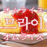 「オムライス」を韓国語では?「오므라이스(オムライス)」の意味