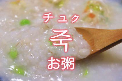 「お粥(おかゆ)」を韓国語では?「죽(チュク)」の意味