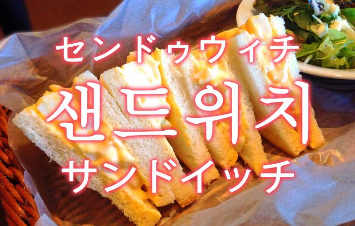 「サンドイッチ」を韓国語では?「샌드위치(センドゥウィチ)」の意味