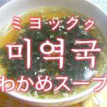 「わかめスープ」を韓国語では?「미역국(ミヨックク)」の意味