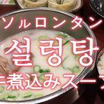 「ソルロンタン(牛煮込みスープ)」を韓国語では?「설렁탕(ソルロンタン)」の意味