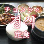 「定食(ていしょく)」を韓国語では?「정식(チョンシク)」の意味