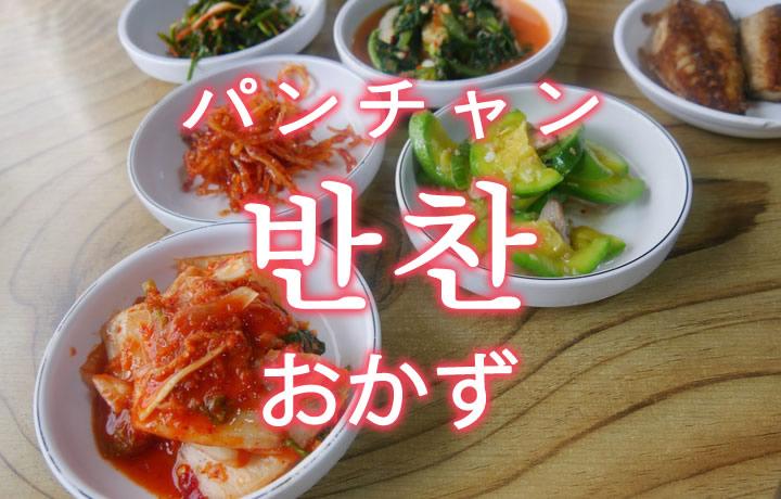 「おかず」を韓国語では?「반찬(パンチャン)」の意味