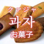 「お菓子(おかし)」を韓国語では?「과자(クァジャ)」の意味