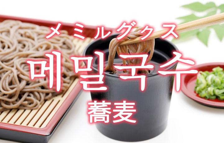 「蕎麦(そば)」を韓国語では?「메밀국수(メミルグクス)」の意味