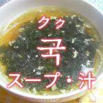 「スープ・汁」を韓国語では?「국(クク)・탕(タン)」の意味と違い