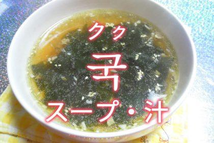 「スープ・汁」を韓国語では?「국(クク)」の意味