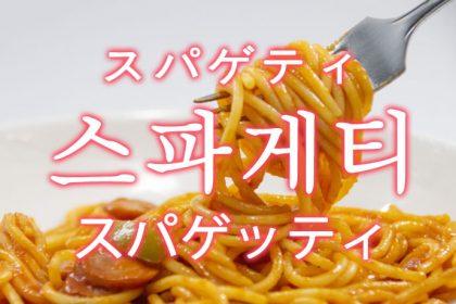 「スパゲッティ」を韓国語では?「스파게티(スパゲティ)」の意味