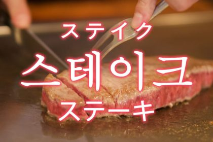 「ステーキ」を韓国語では?「스테이크(ステイク)」の意味
