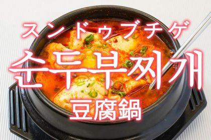 「スンドゥブチゲ(豆腐鍋)」を韓国語では?「순두부찌개(スンドゥブチゲ)」の意味