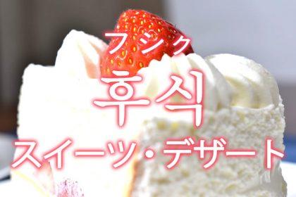 「スイーツ・デザート」を韓国語では?スイーツ・デザートの単語一覧
