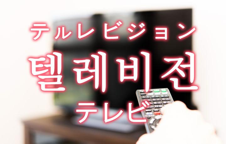 「テレビ」を韓国語では?「텔레비전(テルレビジョン)」の意味