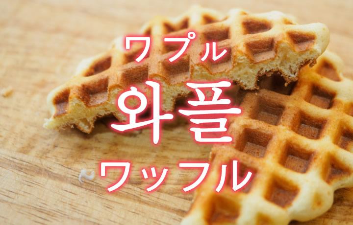「ワッフル」を韓国語では?「와플(ワプル)」の意味