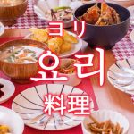 「料理(りょうり)」を韓国語では?料理の単語一覧
