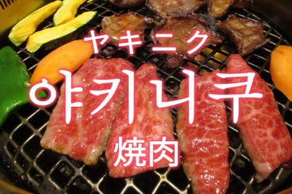 「焼肉」を韓国語では?「야키니쿠(ヤキニク)」の意味