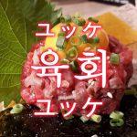 「ユッケ」を韓国語では?「육회(ユッケ)」の意味