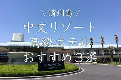 済州島中文リゾートの高級ホテルおすすめ3選