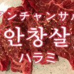 「ハラミ」を韓国語では?「안창살(アンチャンサル)」の意味