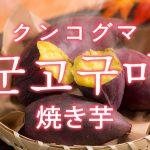 「焼き芋(やきいも)」を韓国語では?「군고구마(クンコグマ)」の意味