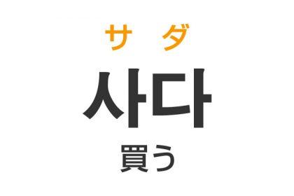「買う(かう)」を韓国語では?「사다(サダ)」の意味・使い方