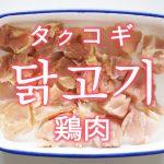 「鶏肉(とりにく)」を韓国語では?「닭고기(タクコギ)」の意味