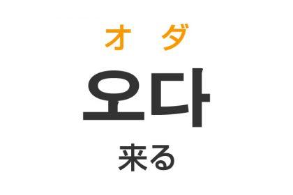 「来る(くる)」を韓国語では?「오다(オダ)」の意味・使い方