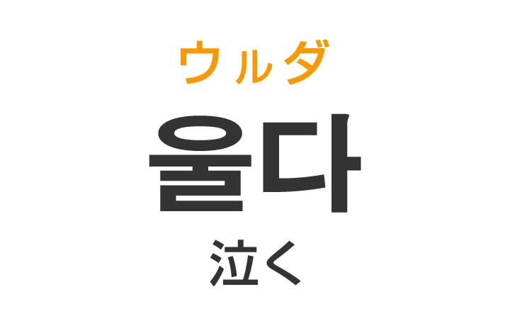 「泣く(なく)」を韓国語では?「울다(ウルダ)」の意味・使い方