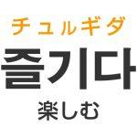 「楽しむ(たのしむ)」を韓国語では?「즐기다(チュルギダ)」の意味・使い方