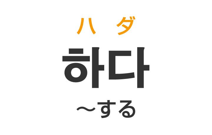 「~する」を韓国語では?「하다(ハダ)」の意味・使い方