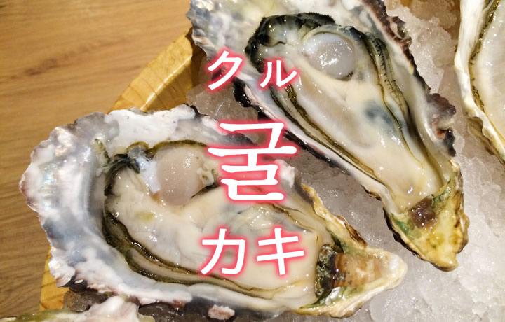 「カキ(牡蠣)」を韓国語では?「굴(クル)」の意味