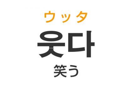 「笑う(わらう)」を韓国語では?「웃다(ウッタ)」の意味・使い方
