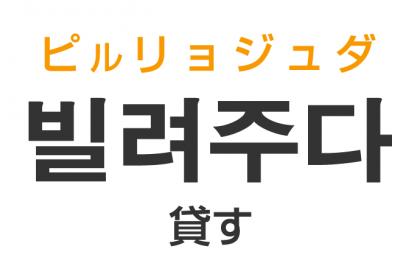 「貸す(かす)」を韓国語では?「빌려주다(ピルリョジュダ)」の意味・使い方