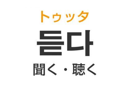 「聞く・聴く」を韓国語では?「듣다(トゥッタ)」の意味・使い方