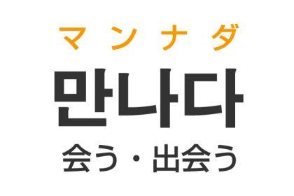 「会う(あう)・出会う」を韓国語では?「만나다(マンナダ)」の意味・使い方