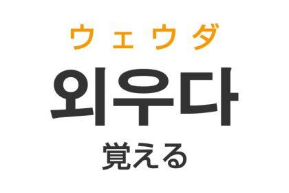 「覚える(おぼえる)」を韓国語では?「외우다(ウェウダ)」の意味・使い方