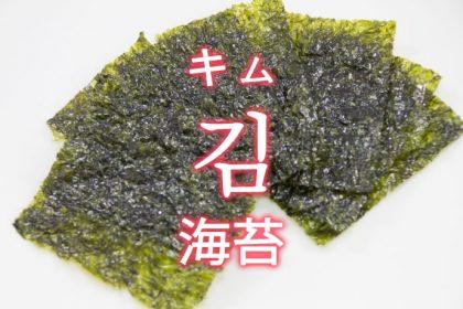 「海苔(のり)」を韓国語では?「김(キム)」の意味