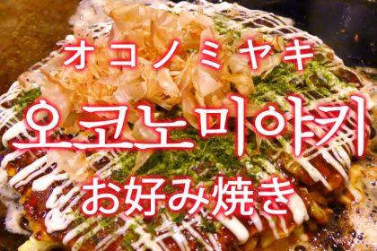 「お好み焼き」を韓国語では?「오코노미야키(オコノミヤキ)」の意味