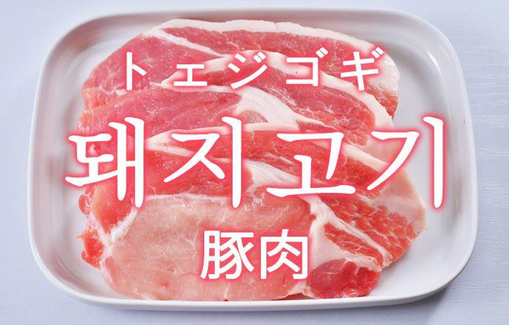「豚肉(ぶたにく)」を韓国語では?「돼지고기(トェジゴギ)」の意味