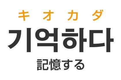 「記憶する」を韓国語では?「기억하다(キオカダ)」の意味・使い方