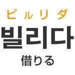 「借りる(かりる)」を韓国語では?「빌리다(ピルリダ)」の意味