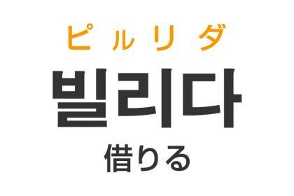 「借りる(かりる)」を韓国語では?「빌리다(ピルリダ)」の意味・使い方