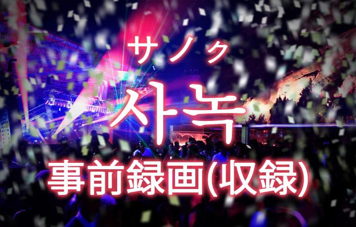 「サノク」韓国語の意味とは?韓国の音楽番組の事前収録の省略語