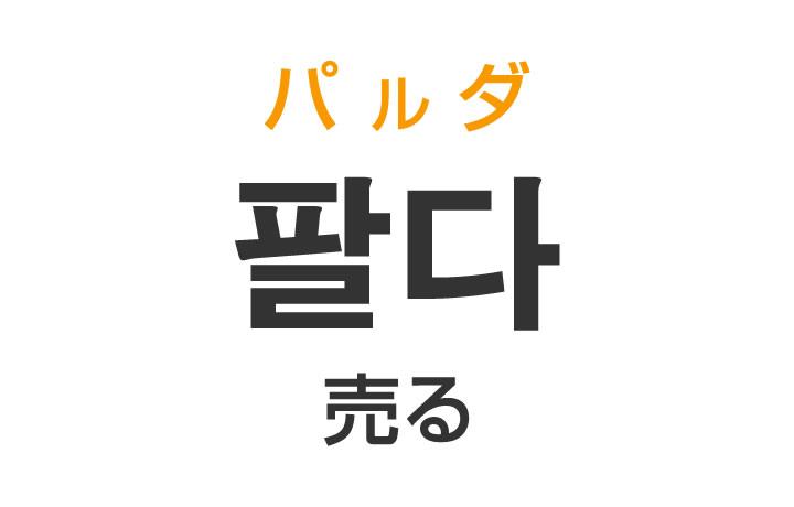 「売る(うる)」を韓国語では?「팔다(パルダ)」の意味・使い方